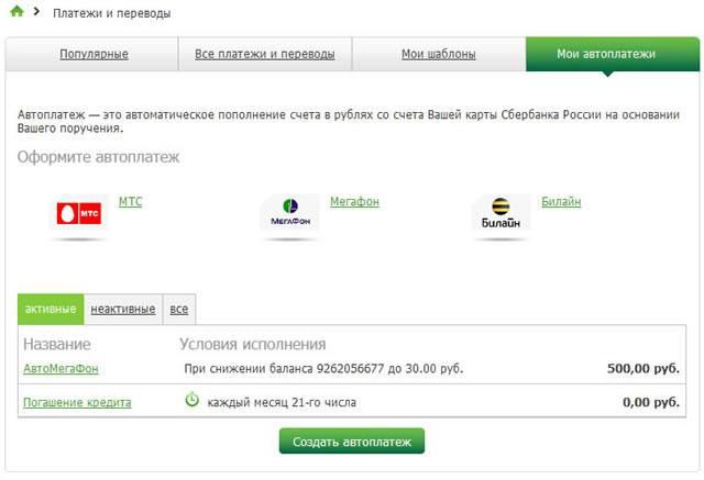 Список автоплатежей в разделе Переводов и платежей Сбербанка ОнЛайн