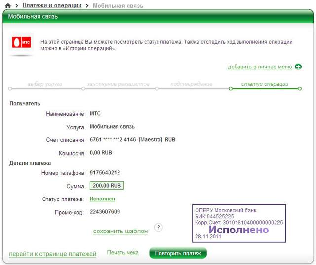 Информация о выполненной операции в Сбербанк ОнЛайн