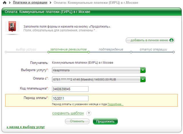 Реквизиты для оплаты коммунальных услуг через Сбербанк ОнЛайн