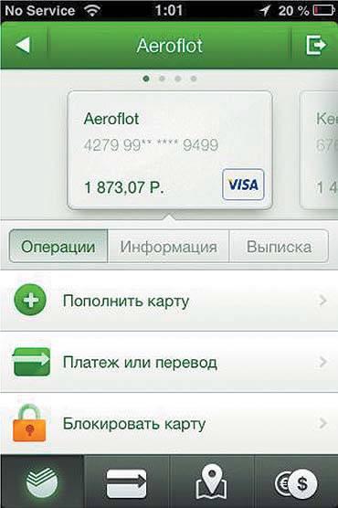 Операции в приложения Сбербанка ОнЛайн
