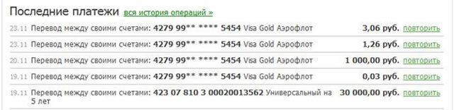 Список последних платежей в Сбербанк ОнЛайн