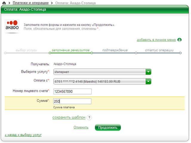 Выполнение оплаты в пользу найденного получателя через Сбербанк ОнЛайн