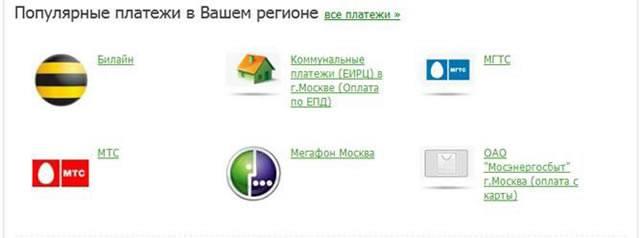 Популярные платежи в Сбербанк ОнЛайн