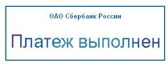 Изображение - Что такое номер документа в сбербанк онлайн 198976444464