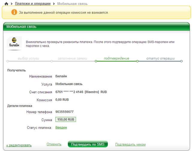 Подтверждение пополнения счета телефона через Сбербанк ОнЛайн