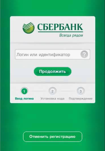 Запрос логина или идентификатора в приложения Сбербанка ОнЛайн