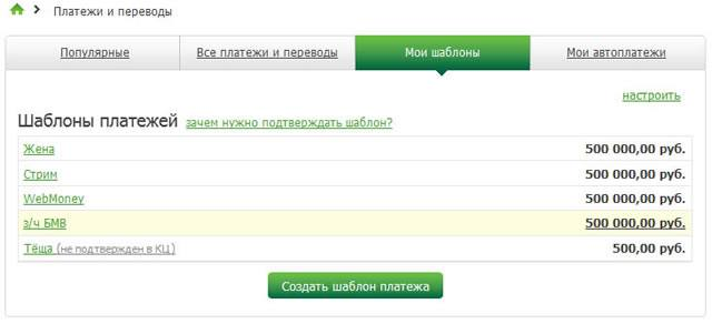 Список шаблонов в Сбербанк ОнЛайн