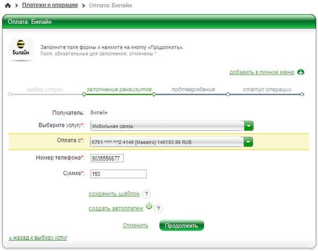 Формы оплаты мобильной связи через Сбербанк ОнЛайн