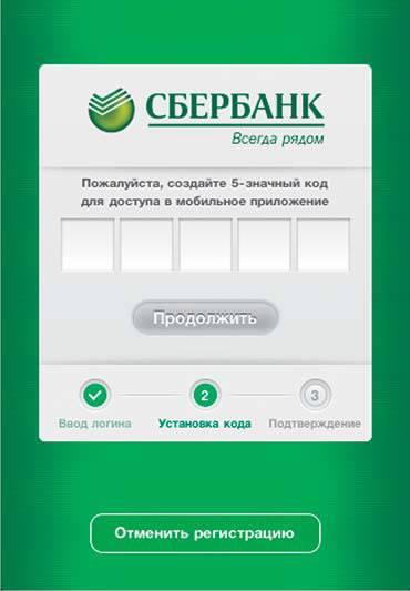 Создание кода доступа в приложения Сбербанка ОнЛайн