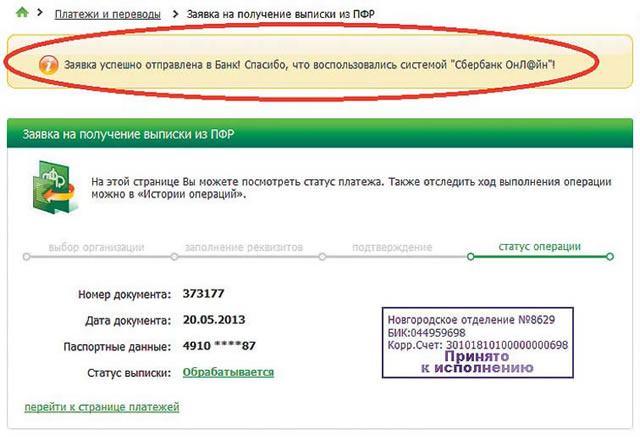 Успешная отправка запроса на выписку ПФР в Сбербанк ОнЛайн