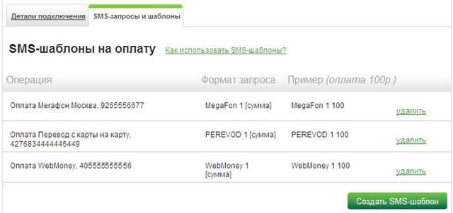 Как сделать шаблоны в мобильном банке - Spbgal.ru