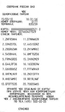Образец чека со списком одноразовых паролей для Сбербанка ОнЛайн