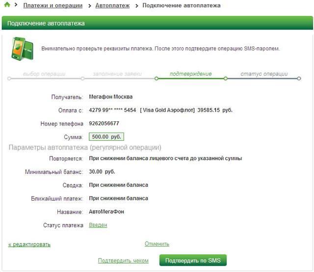 Подтверждение создания автоплатежа в системе Сбербанк ОнЛайн