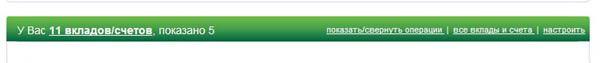 Управление информационным блоком на главной странице Сбербанк ОнЛайн
