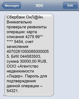 Одноразовый пароль для подтверждения платежа в системе Сбербанк ОнЛайн