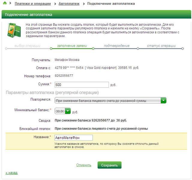Проверка Автоплатежа в Сбербанк ОнЛайн
