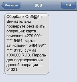 Одноразовый пароль для подтверждения онлайн перевода