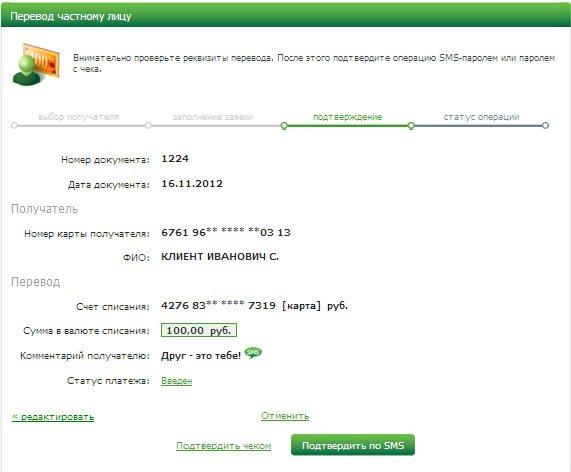 Подтверждение перевода частному лицу в Сбербанк ОнЛайн