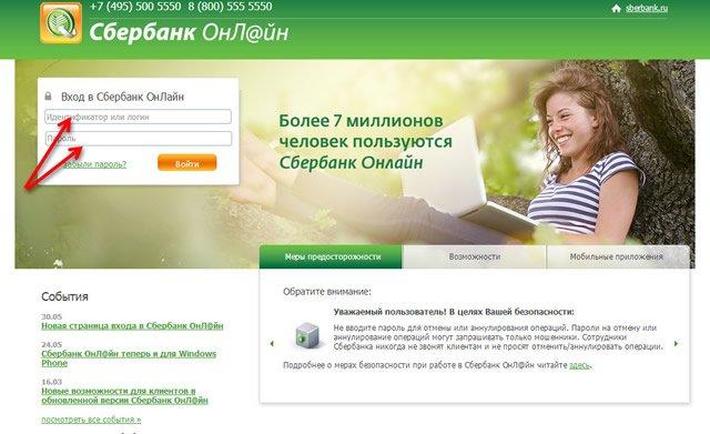 Сбербанк Бизнес Онлайн - Sberbank Business Online