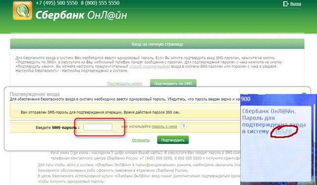 Подтверждение входа в Сбербанк ОнЛайн одноразовым паролем