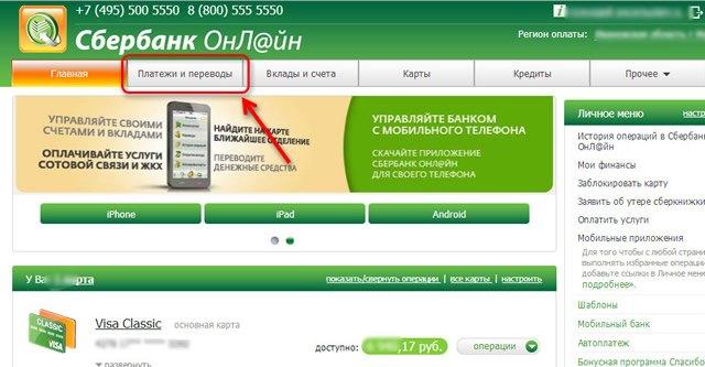 Переход в раздел Платежи и переводы системы Сбербанк ОнЛайн
