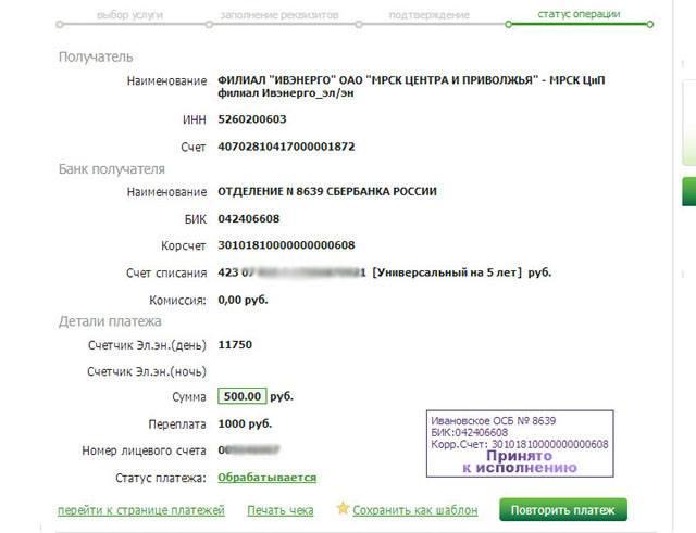 Оплата квитанции за электроэнергию в Сбербанк ОнЛайн: принято к исполнению