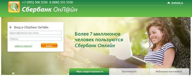 Мой Сбербанк Онлайн: Вход в личный кабинет