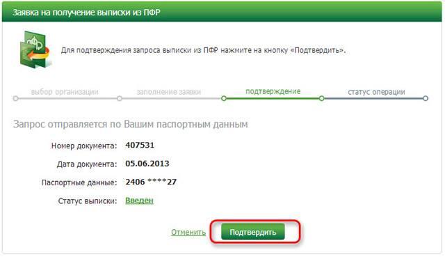 Заявка на получение выписки из ПФР через Сбербанк ОнЛайн – кнопка Подтвердить