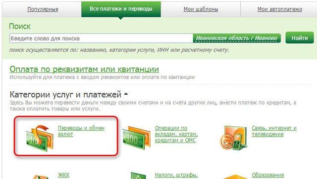 Перевод и обмен валют в Сбербанк ОнЛайн