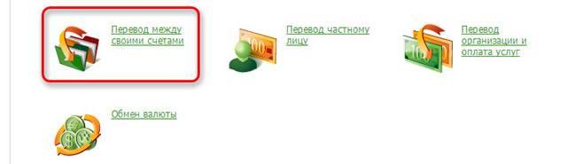 Переводы между своими счетами в Сбербанк ОнЛайн