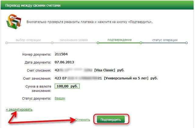 Подтверждение перевода с карты на вклад в Сбербанк ОнЛайн