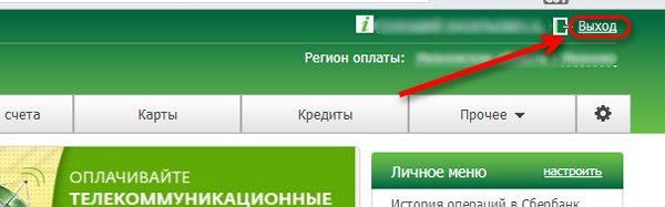 Кнопка выхода из системы Сбербанк ОнЛайн