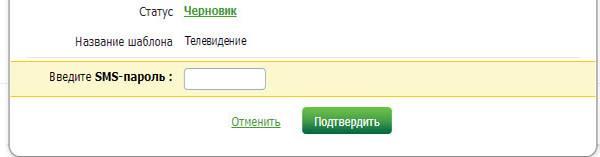 Форма подтверждения шаблона одноразовым паролем из SMS