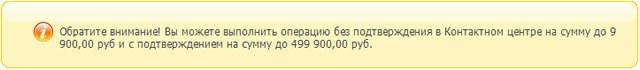 Лимит Сбербанка ОнЛайн без подтверждения в Контактном центре