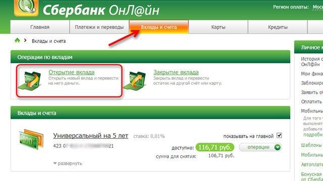 Можно ли получить кредит через сбербанк онлайн без посещения офиса
