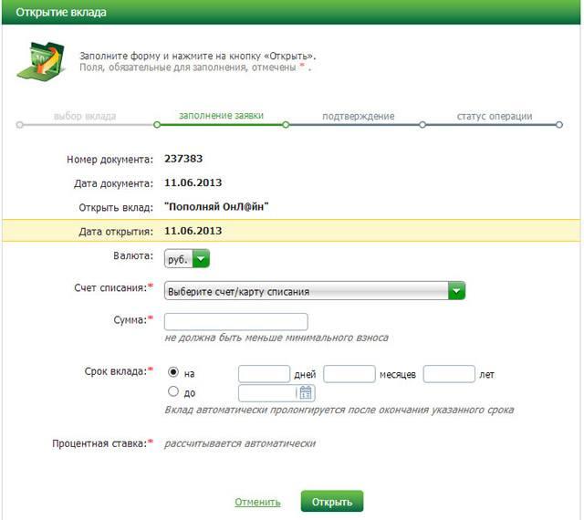 Заявка на открытие вклада через интернет-банк