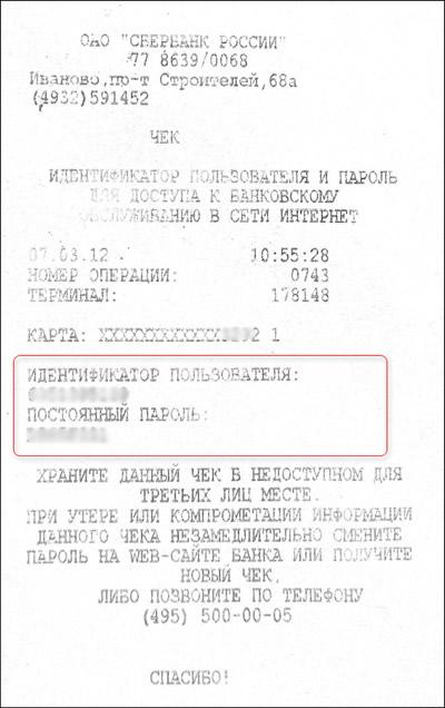 Логин и пароль для Сбербанк ОнЛайн из терминала