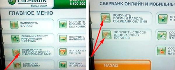 Интерфейс терминала Сбербанка при получении логина и пароля для онлайн банка