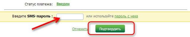 Поле для ввода SMS-пароля в Сбербанк ОнЛайн
