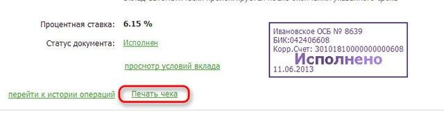 Изображение - Что такое номер документа в сбербанк онлайн Ashampoo_Snap_2013.06.17_18h31m37s