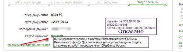 Пояснение к статусу операции в Сбербанк ОнЛайн