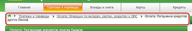 Ссылки-указатели в Сбербанк ОнЛайн