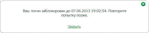 Изображение - Как зайти в систему сбербанк онлайн Ashampoo_Snap_2013.06