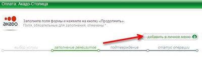 Добавление операции в личное меню системы Сбербанк ОнЛайн