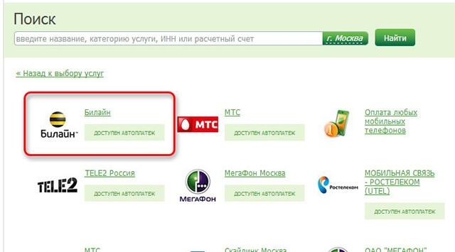 Выбор оператора для оплаты сотовой связи в Сбербанк ОнЛайн