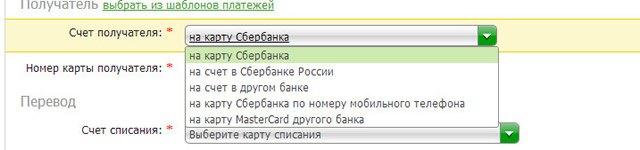 Выбор типа счета получателя при переводе через Сбербанк ОнЛайн