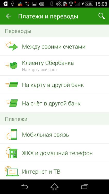 Доступные платежи и переводы по карте в приложении Сбербанк ОнЛайн для Android