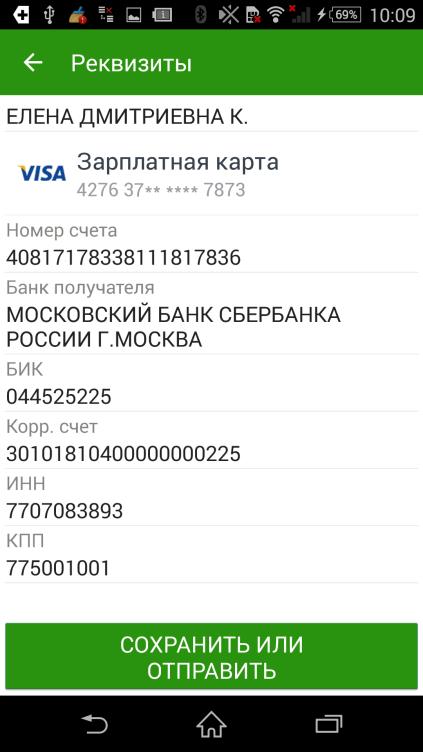 Просмотр реквизитов банковской карты через приложение Сбербанк ОнЛайн для Android