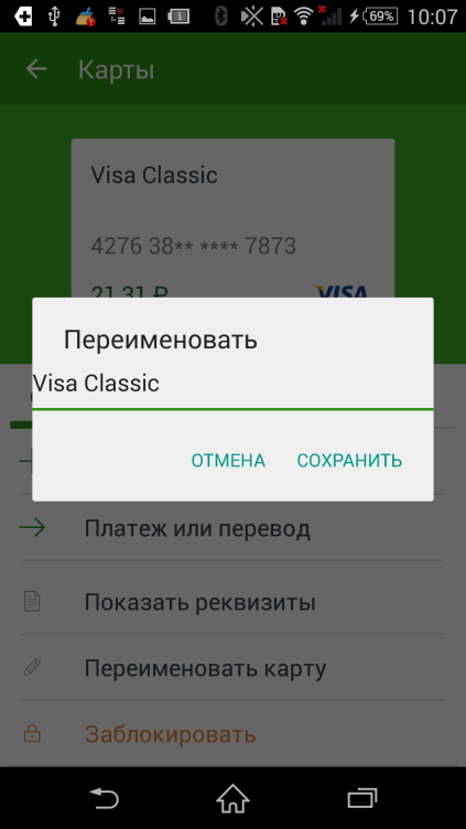 Переименование карты через приложение Сбербанк ОнЛайн Android