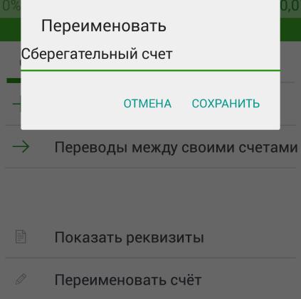 Переименование счета в приложении Сбербанк ОнЛайн для Android